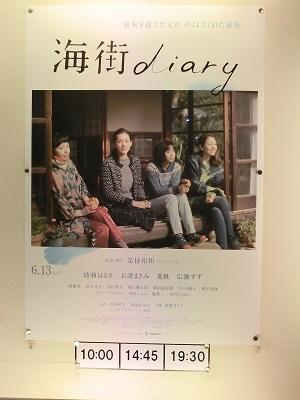 「海街diary」(ギンレイホール)