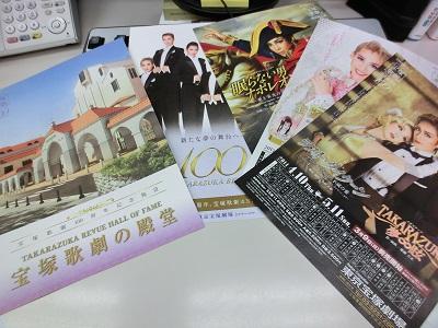 宝塚100周年のイベントは盛りだくさん