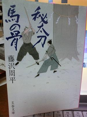 藤沢時代小説の隠れた傑作だとか
