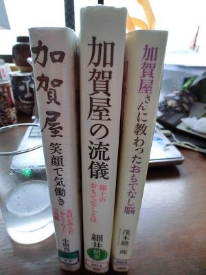 加賀屋関係本3冊