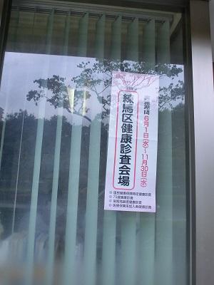 健康診査会場(佐藤医院)