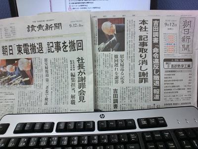 「東電撤退報道」で記事を取り消し謝罪する朝日新聞とそれを報じる読売新聞
