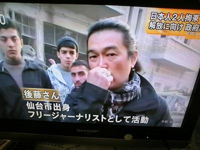 フリージャーナリストの後藤健二氏