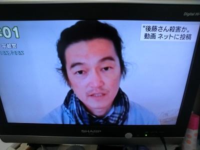 後藤さん「殺害」動画(NHKテレビ)
