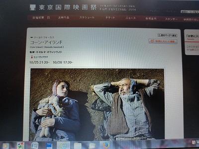 中州の島で横たわる老人と孫娘(東京映画祭HPから)