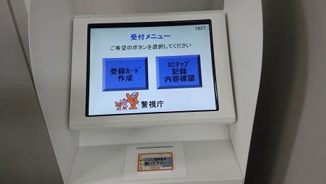 登録カード作成機