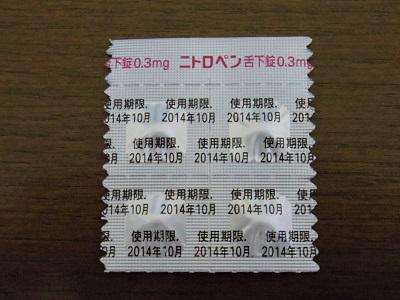 ニトロペン舌下錠0.3mg(白)