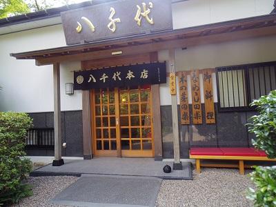 八千代本店(岡崎公園内)