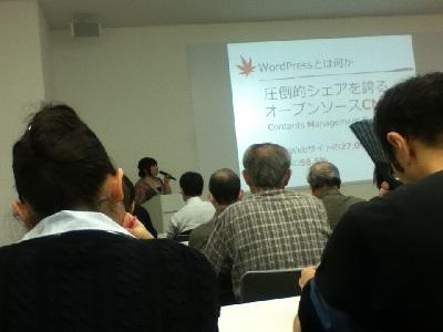 WordPress入門セミナー