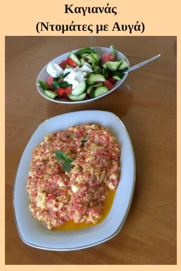 Κολάζ Καγιανάς Ντομάτες με αυγά εικόνα