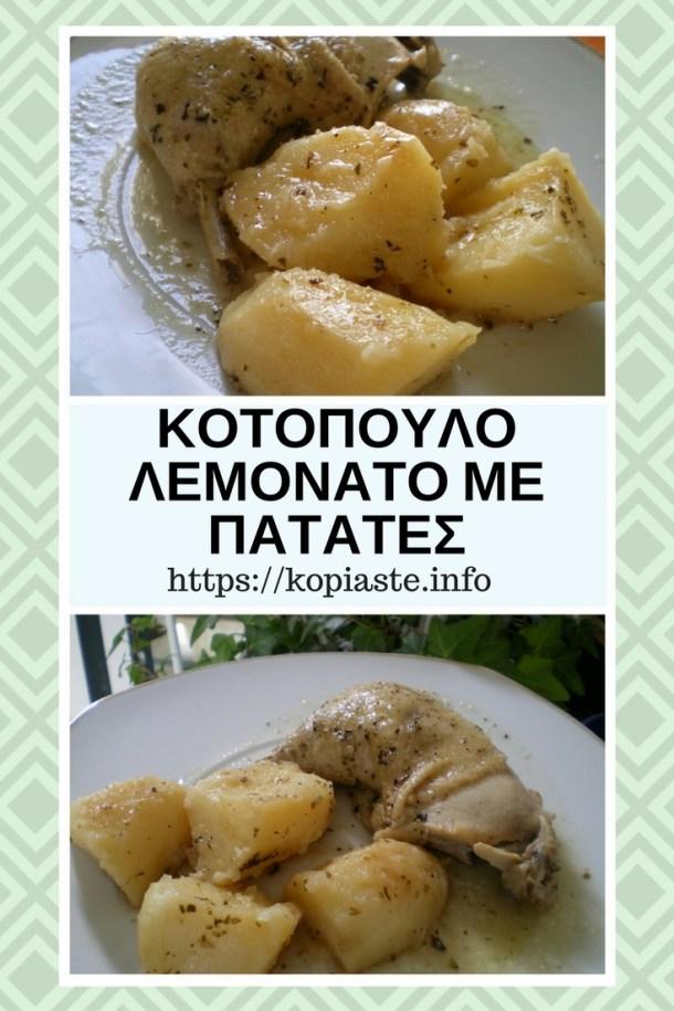 κολάζ κοτόπουλο με πατάτες λεμονάτο εικόνα