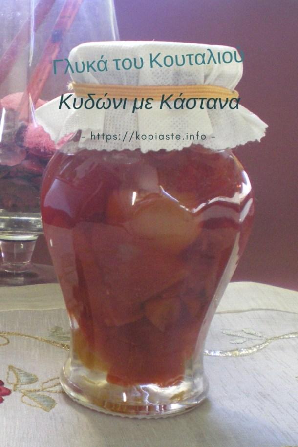 Γλυκά του κουταλιού Κυδώνι εικόνα
