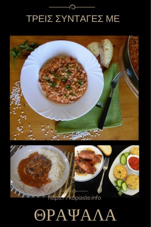Κολάζ τρεις συνταγές με θράψαλα εικόνα