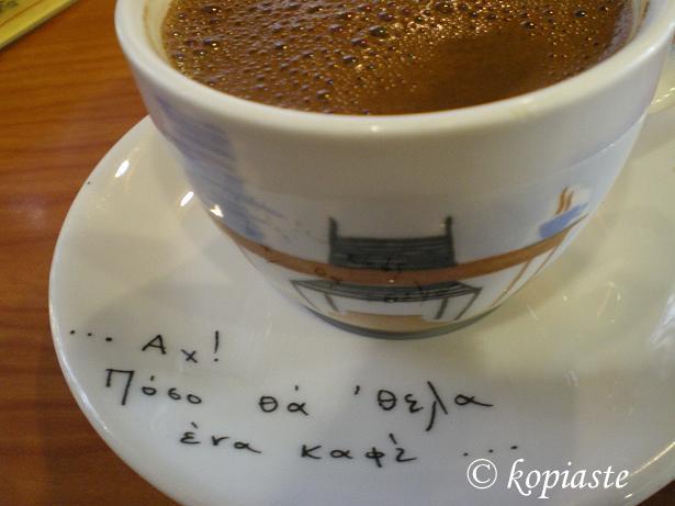 Ellinikos Kaffés - How to make Greek coffee - Kopiaste..to Greek Hospitality