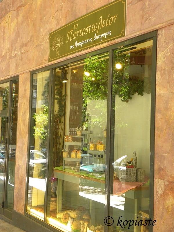Pantopoleio grocery shop2