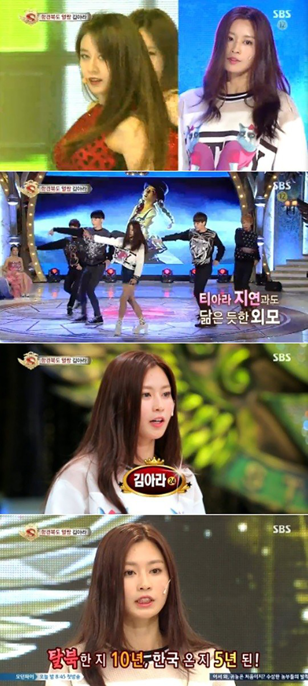 "T-ara Ji Yeon's look alike Kim Ara on ""Star King"""