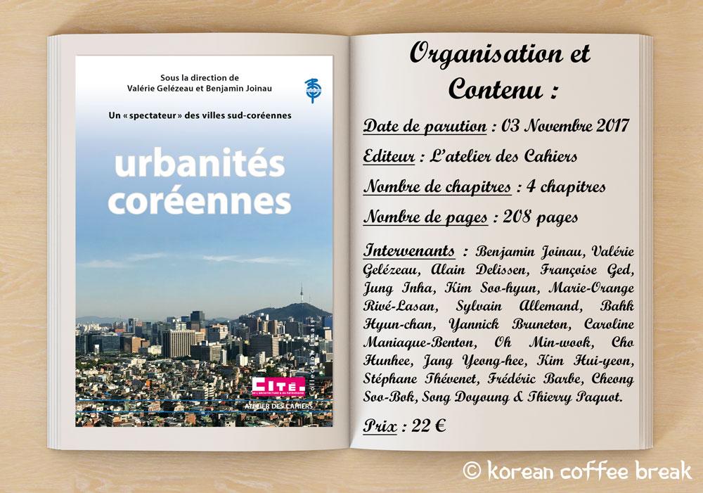 Urbanités coréennes