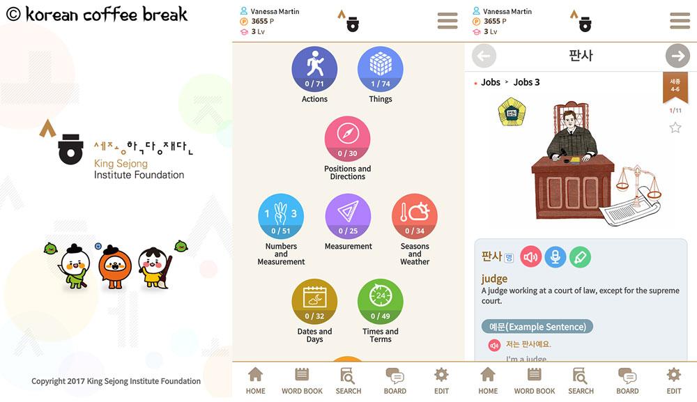 meilleures applications gratuites pour apprendre le coréen : Sejong Hangugeo