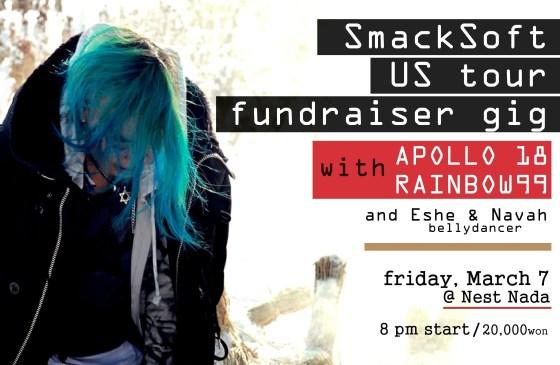 Smacksoft SXSW fundraising