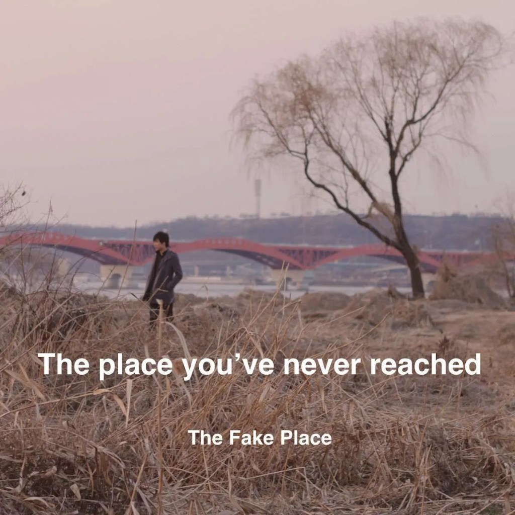 the fake place the place you've never reached
