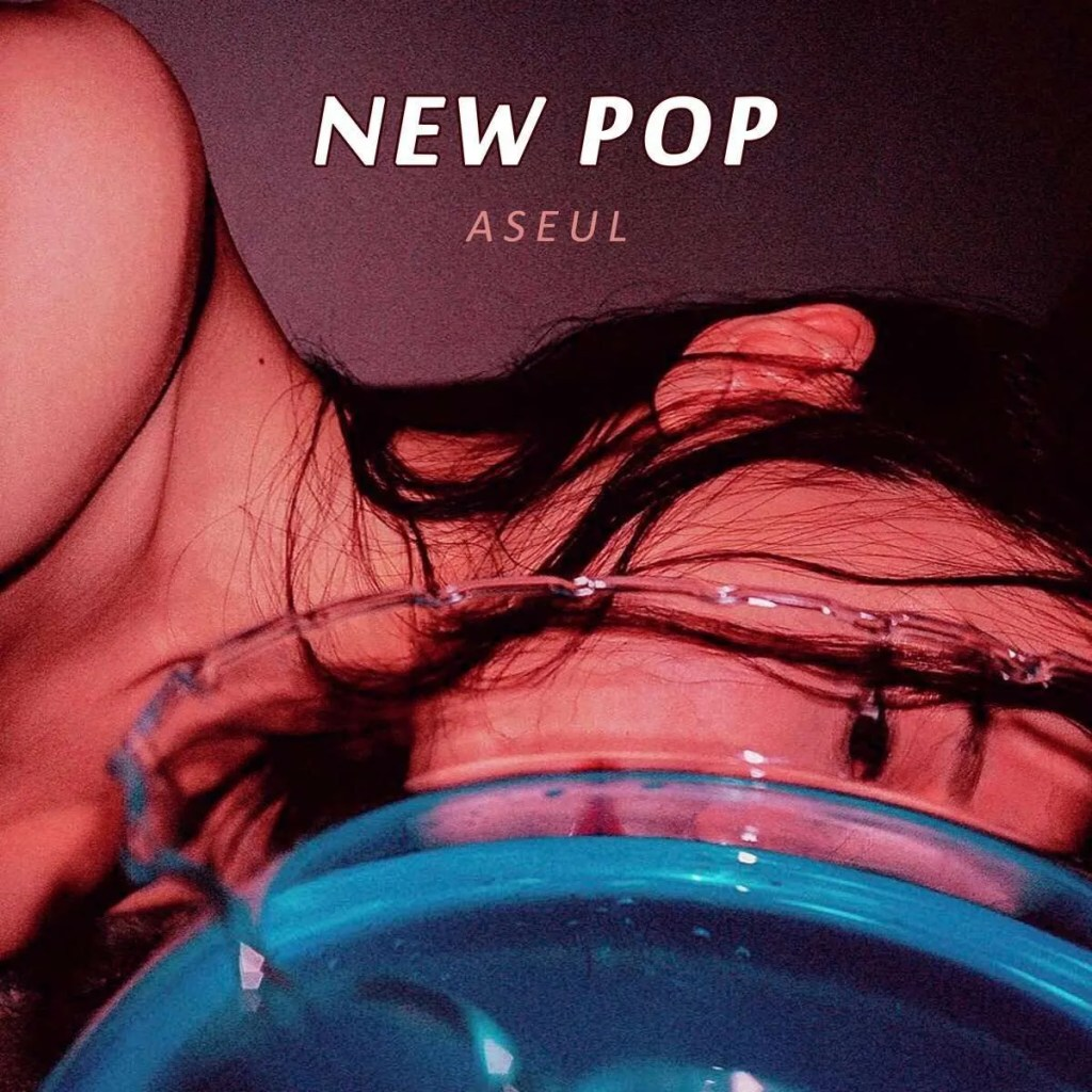 aseul new pop