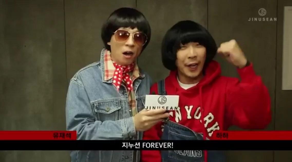 yoo-jae-suk-haha-1