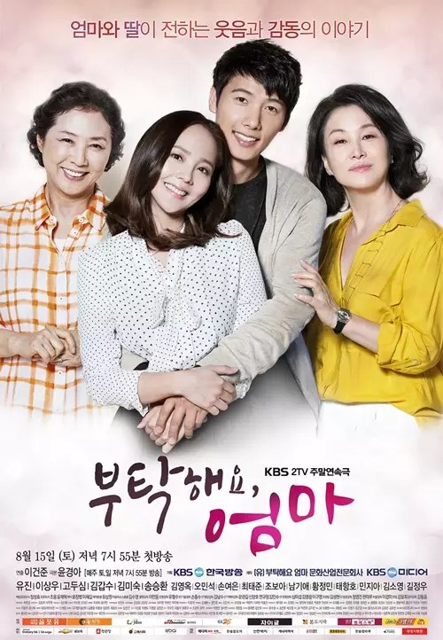 All-About-My-Mom-Poster1