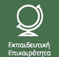 epikairotita-2020