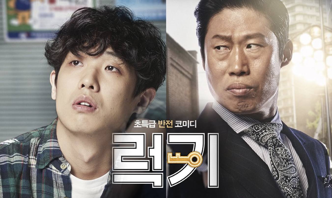 [Kormovies] Luck Key (2016)