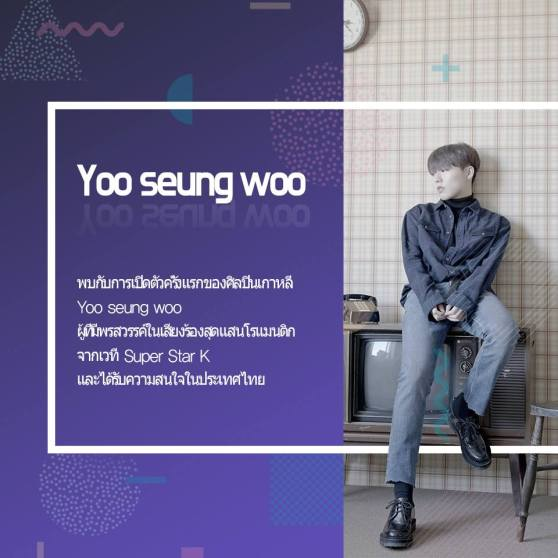 Yoo seung woo - K-Content EXPO Thailand 2018