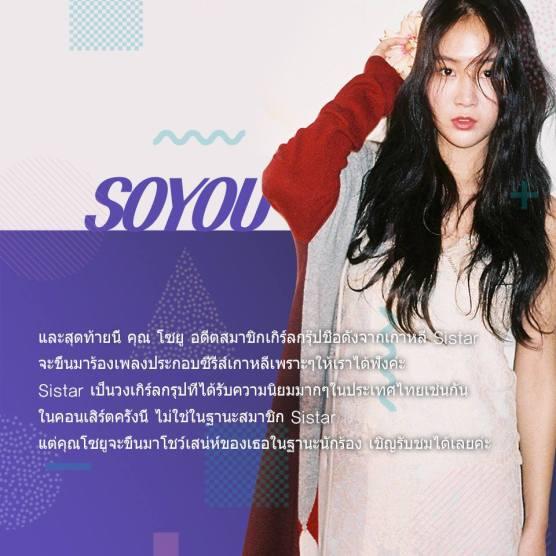 Soyou - K-Content EXPO Thailand 2018