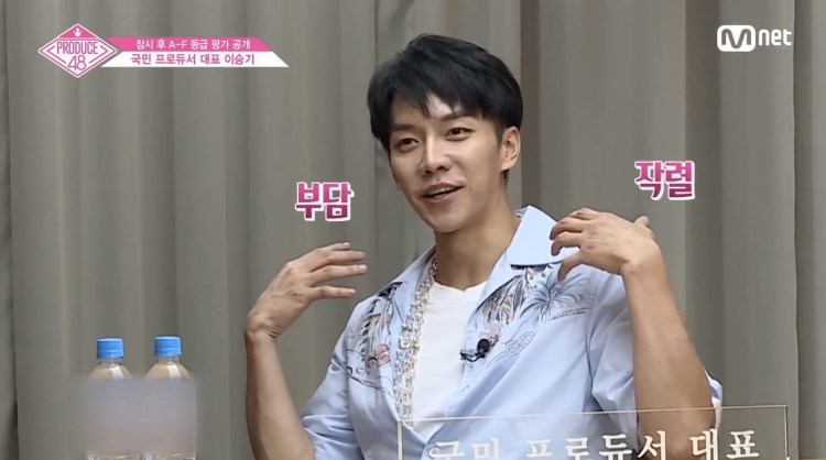 Lee Seung Gi in Produce 48