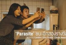 Parasite wins London Film Critics' Circle Awards