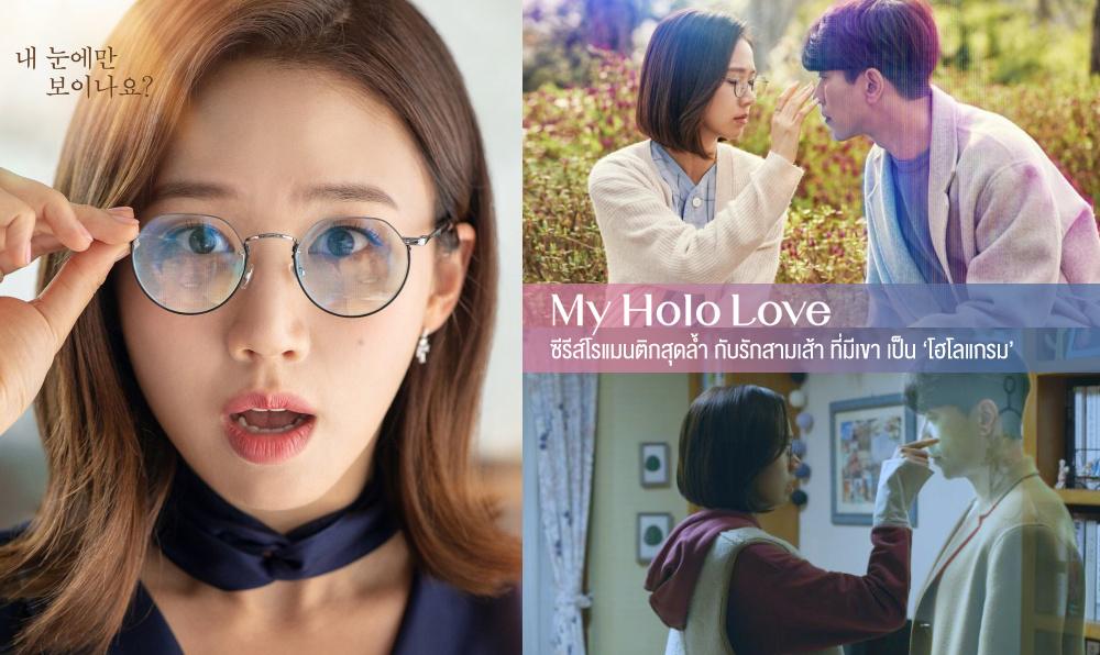 ผลการค้นหารูปภาพสำหรับ My Holo Love / วุ่นรักโฮโลแกรม