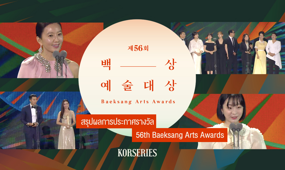 สรุปผลการประกาศรางวัล 56th Baeksang Arts Awards