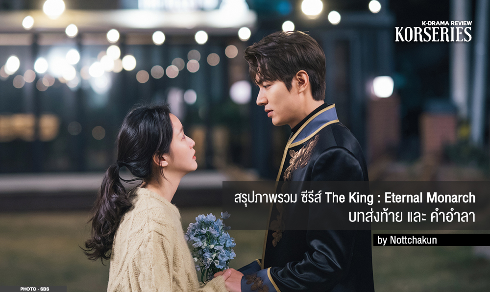 สรุป The King Eternal Monarch