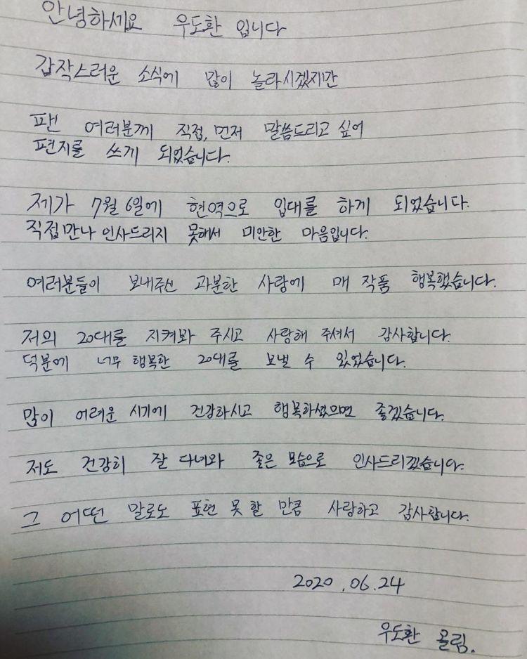 จดหมายแจ้งเข้ากรม อูโดฮวาน