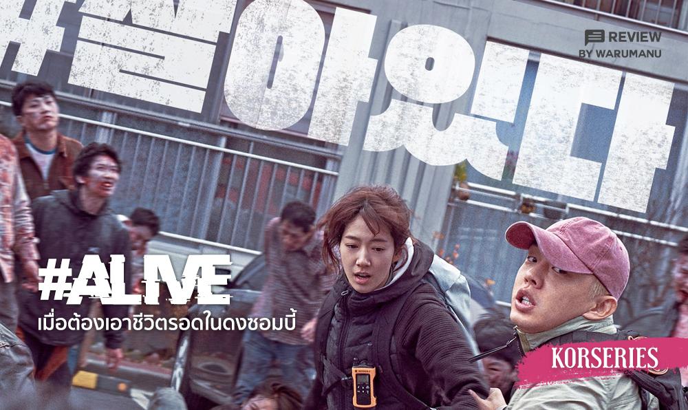 ALIVE ซอมบี้เกาหลี รีวิว