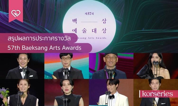 สรุปผลการประกาศรางวัล 57th Baeksang Arts Awards