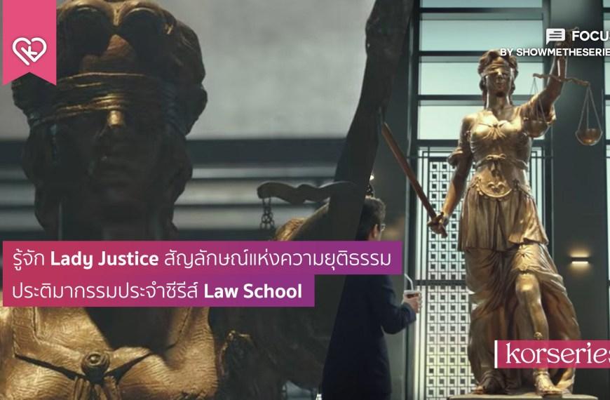รู้จัก Lady Justice สัญลักษณ์แห่งความยุติธรรม ประติมากรรมประจำซีรีส์ Law School