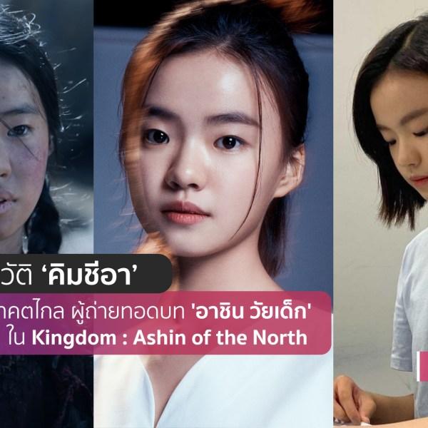 ส่องประวัติ คิมชีอา สาวน้อยอนาคตไกล ผู้ถ่ายทอดบท 'อาชิน วัยเด็ก' ใน Kingdom : Ashin of the North