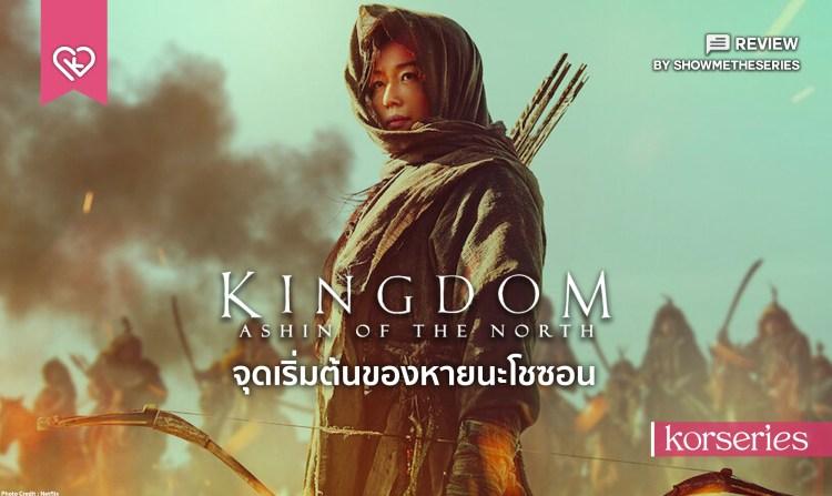 รีวิวตอนพิเศษ Kingdom : Ashin of the North อาชินแห่งเผ่าเหนือ จุดเริ่มต้นของหายนะโชซอน