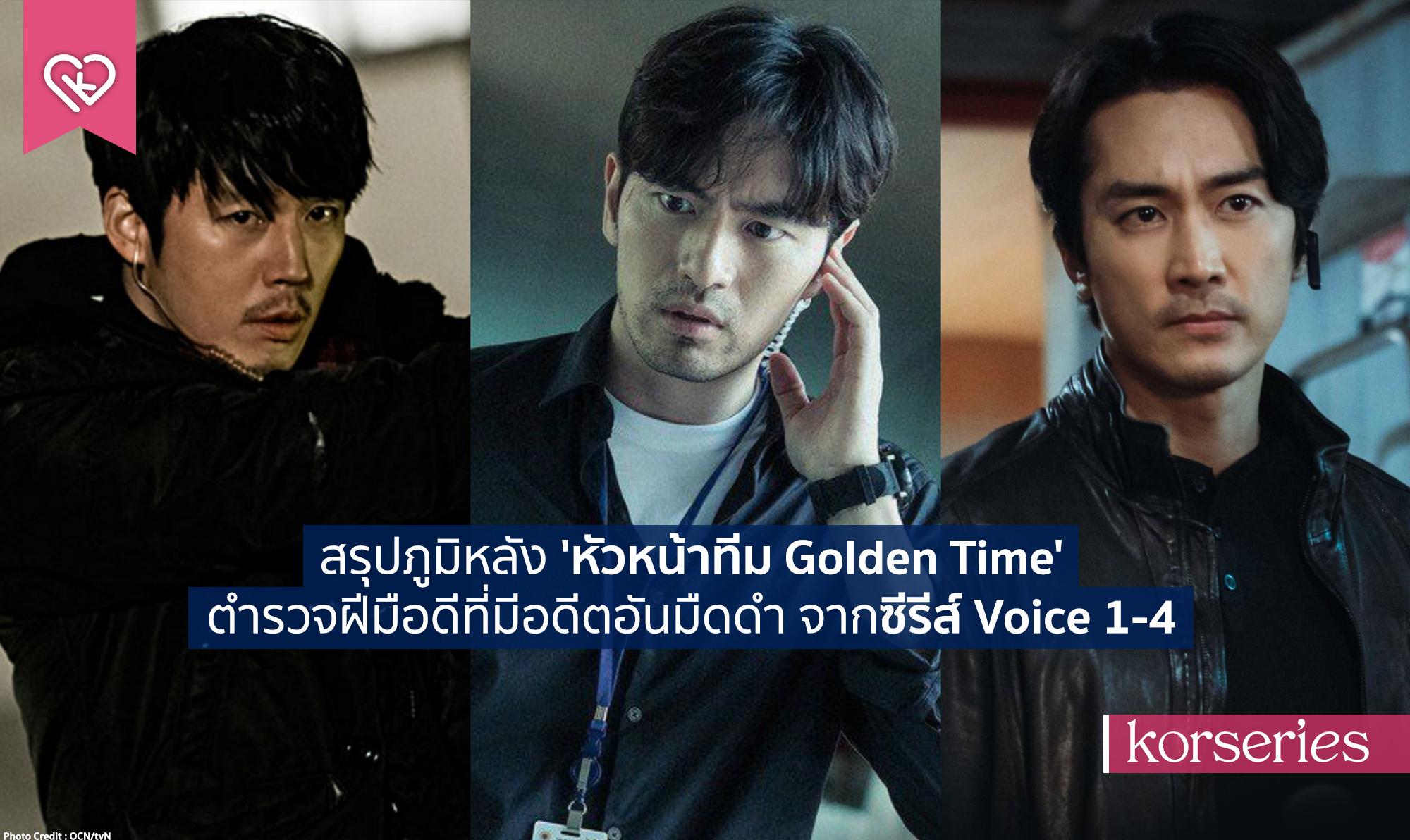 สรุปภูมิหลัง 'หัวหน้าทีม Golden Time' ตำรวจฝีมือดีที่มีอดีตอันมืดดำ จากซีรีส์ Voice 1-4