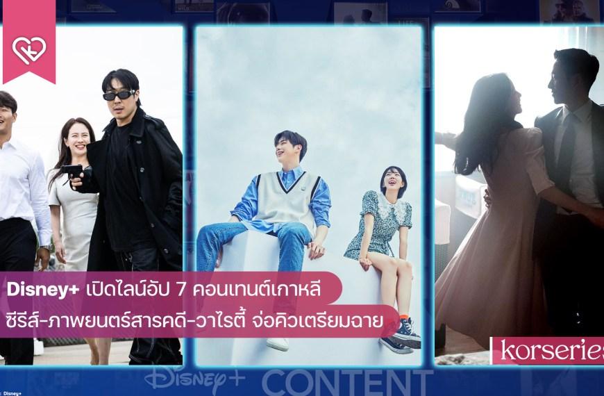 Disney+ เปิดไลน์อัป 7 คอนเทนต์เกาหลี ซีรีส์-ภาพยนตร์สารคดี-วาไรตี้ จ่อคิวเตรียมฉาย