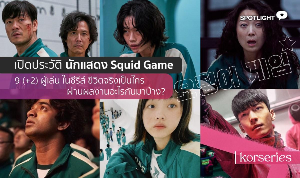 เปิดประวัตินักแสดง Squid Game ตัวจริงใครเป็นใคร เคยผ่านผลงานอะไรกันมาบ้าง?