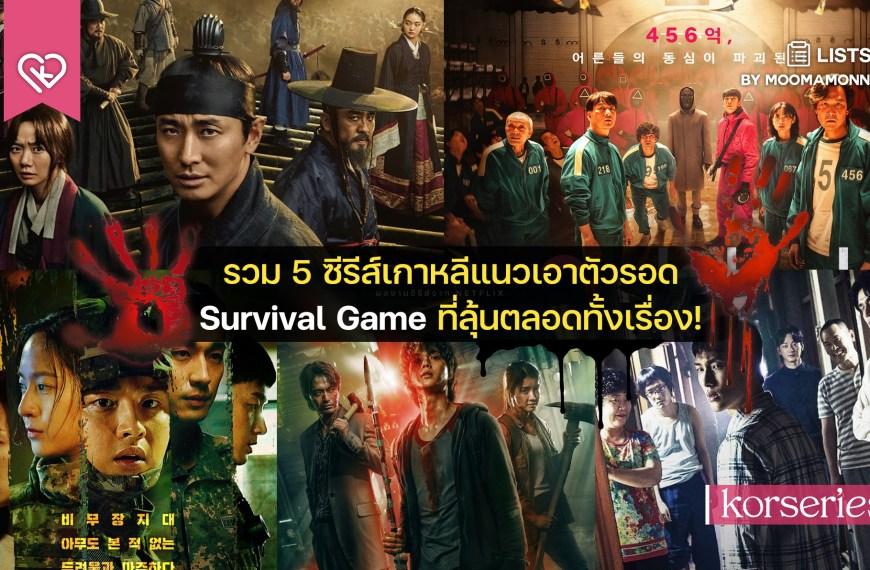 รวม 5 ซีรีส์เกาหลีแนวเอาตัวรอด Survival Game ที่ลุ้นตลอดทั้งเรื่อง!