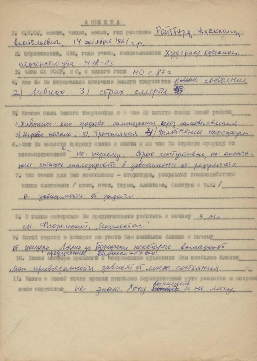 Анкета художника Олександра Ройтбурда. Надано Іриною Панич.