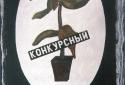 Юрій Лейдерман. Конкурсний, 1990