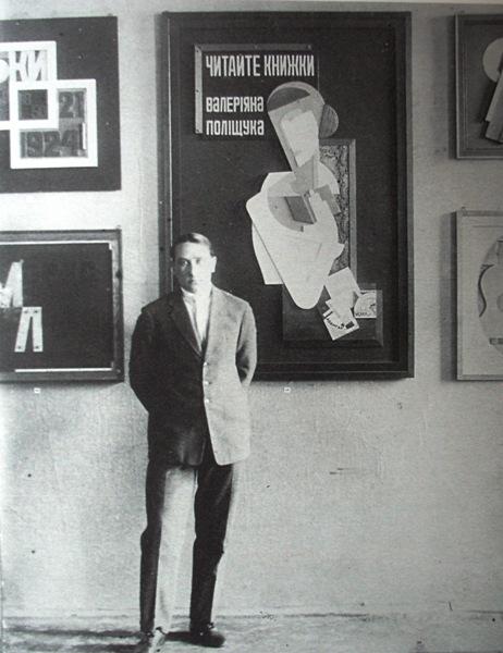 Василь Єрмілов позує на фоні рекламного плакату (фото з видання Олександра Парніса про творчість Єрмілова).