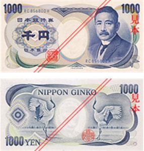 旧1,000札 夏目漱石